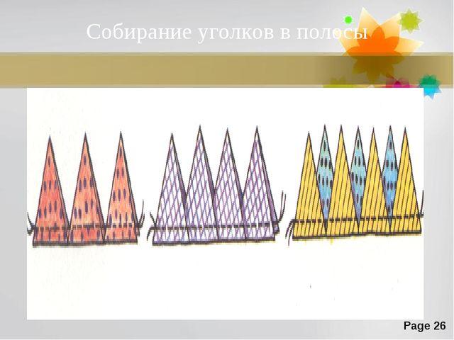 Собирание уголков в полосы Page *
