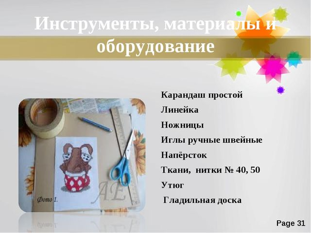 Инструменты, материалы и оборудование Карандаш простой Линейка Ножницы Иглы р...