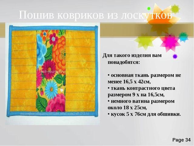 Пошив ковриков из лоскутков Для такого изделия вам понадобятся: • основная тк...