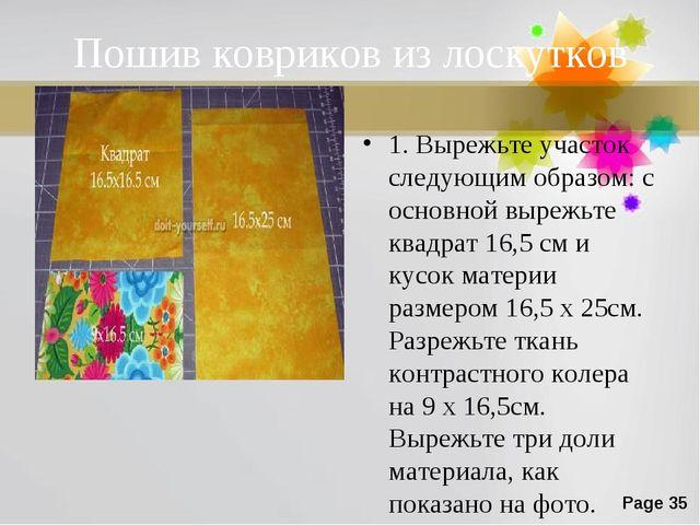 Пошив ковриков из лоскутков 1. Вырежьте участок следующим образом: с основной...