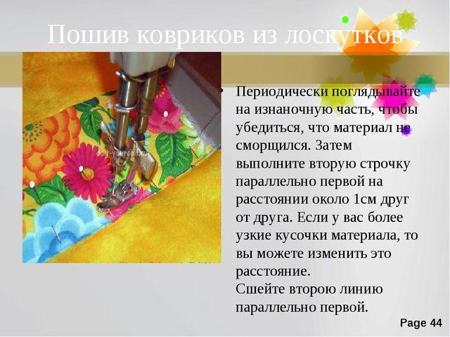 Пошив ковриков из лоскутков Периодически поглядывайте на изнаночную часть, чт...