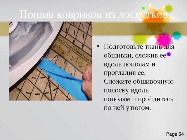 Пошив ковриков из лоскутков Подготовьте ткань для обшивки, сложив ее вдоль по...