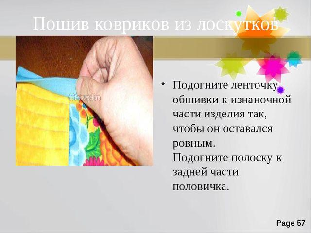 Пошив ковриков из лоскутков Подогните ленточку обшивки к изнаночной части изд...