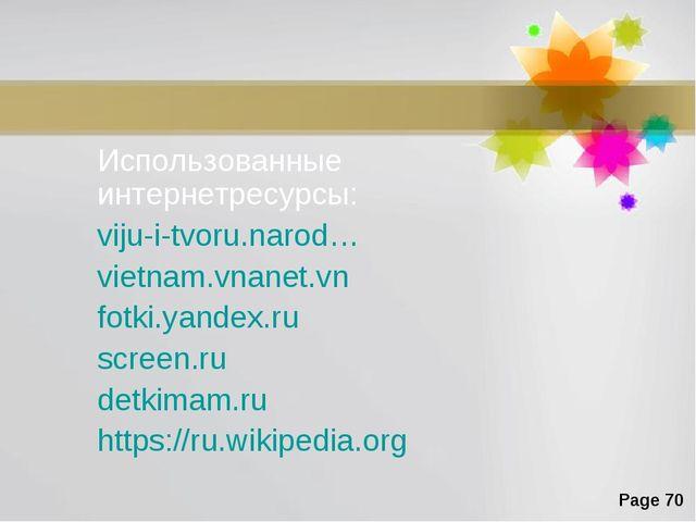 Использованные интернетресурсы: viju-i-tvoru.narod… vietnam.vnanet.vn fotki.y...