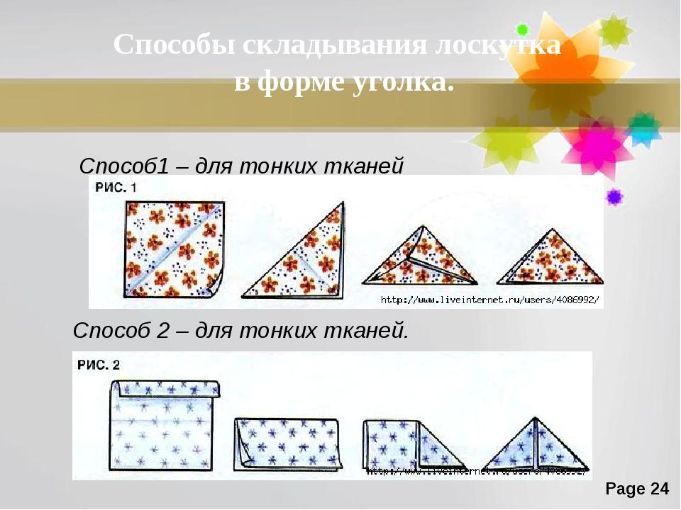 Способы складывания лоскутка в форме уголка. Способ1 – для тонких тканей Спо...