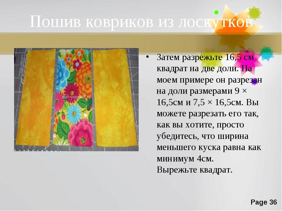 Пошив ковриков из лоскутков Затем разрежьте 16,5 см квадрат на две доли. На м...