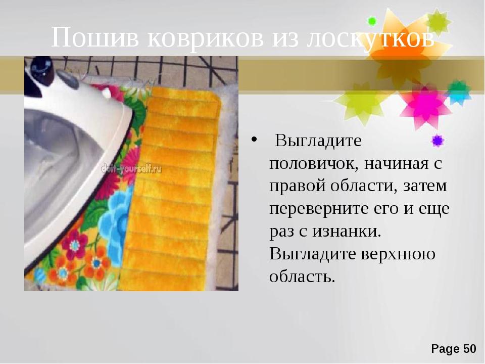 Пошив ковриков из лоскутков Выгладите половичок, начиная с правой области, за...