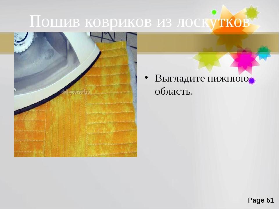 Пошив ковриков из лоскутков Выгладите нижнюю область. Page *