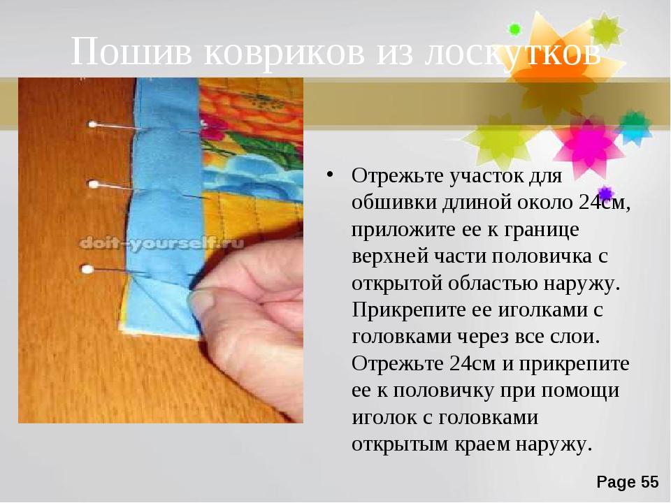 Пошив ковриков из лоскутков Отрежьте участок для обшивки длиной около 24см, п...