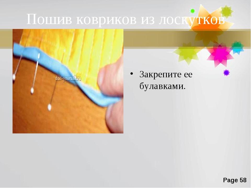 Пошив ковриков из лоскутков Закрепите ее булавками. Page *
