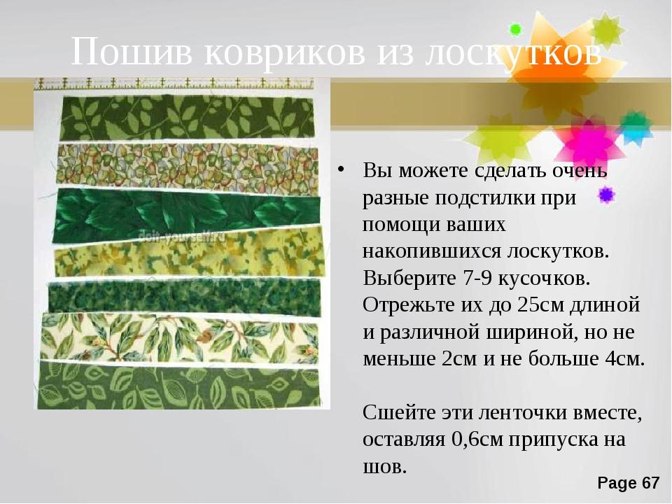 Пошив ковриков из лоскутков Вы можете сделать очень разные подстилки при помо...