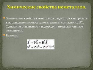 Химические свойства неметаллов следует рассматривать как окислительно-восстан