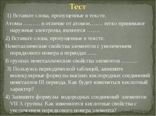 1) Вставьте слова, пропущенные в тексте. Атомы ……… в отличие от атомов……. ле