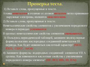 1) Вставьте слова, пропущенные в тексте. Атомы неметаллов в отличие от атомо