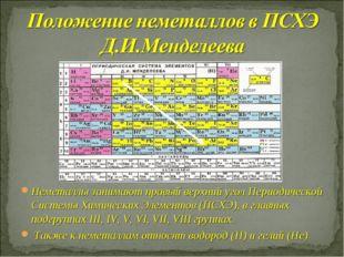 Неметаллы занимают правый верхний уголПериодической Системы Химических Элеме