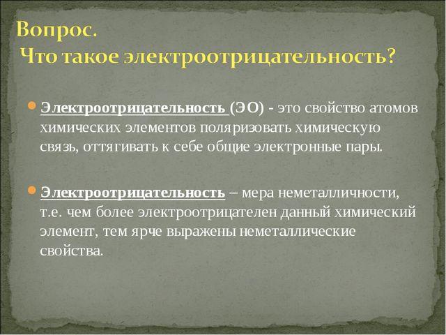 Электроотрицательность (ЭО) - это свойство атомов химических элементов поляри...