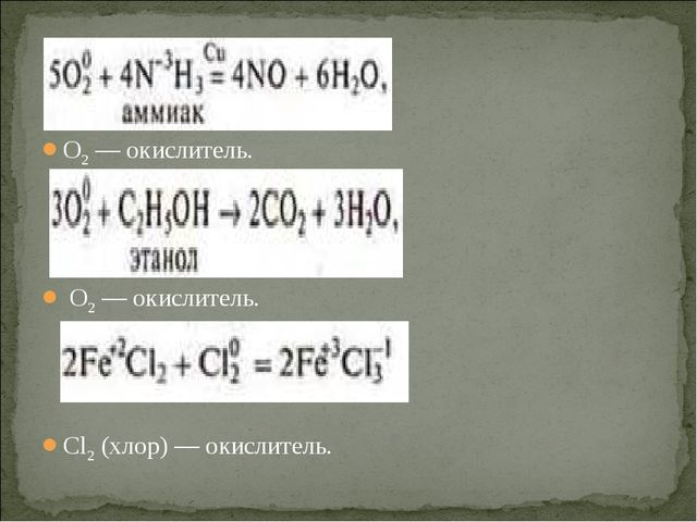 O2— окислитель. O2— окислитель.  Сl2(хлор) — окислитель.