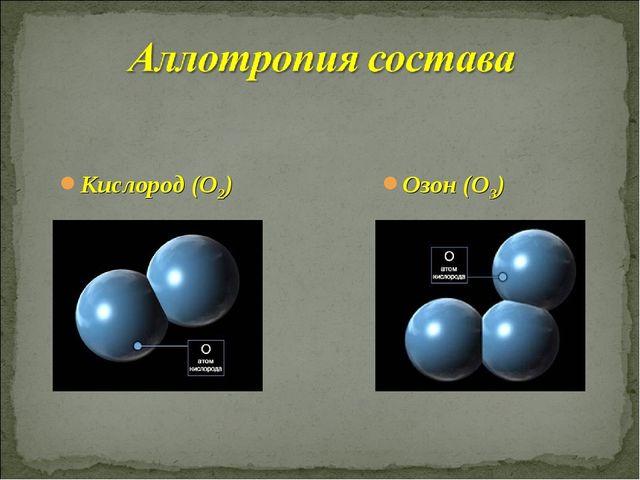 Кислород (O2) Озон (O3)