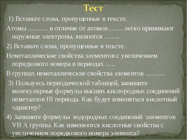 1) Вставьте слова, пропущенные в тексте. Атомы ……… в отличие от атомов……. ле...