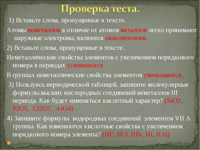 1) Вставьте слова, пропущенные в тексте. Атомы неметаллов в отличие от атомо...