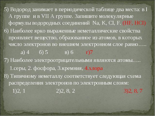 5) Водород занимает в периодической таблице два места: в I А группе и в VII А...