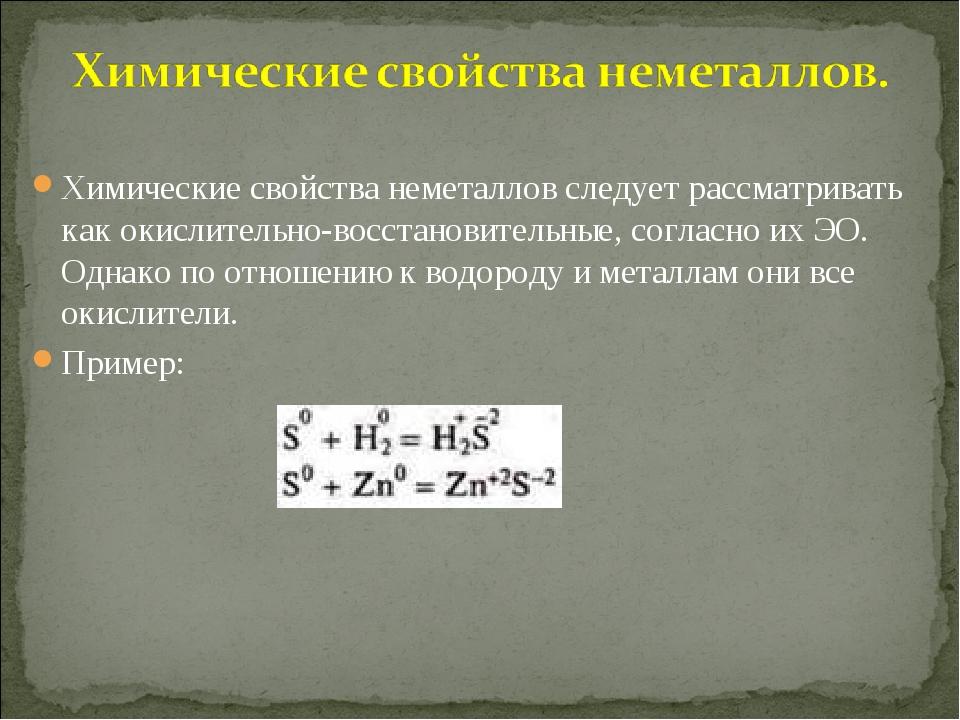 Химические свойства неметаллов следует рассматривать как окислительно-восстан...