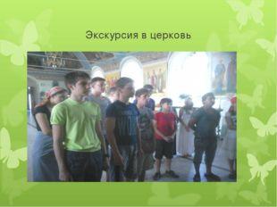 Экскурсия в церковь