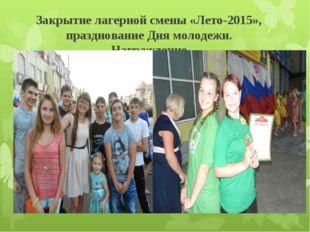 Закрытие лагерной смены «Лето-2015», празднование Дня молодежи. Награждение