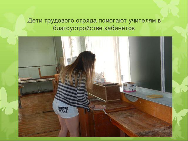 Дети трудового отряда помогают учителям в благоустройстве кабинетов