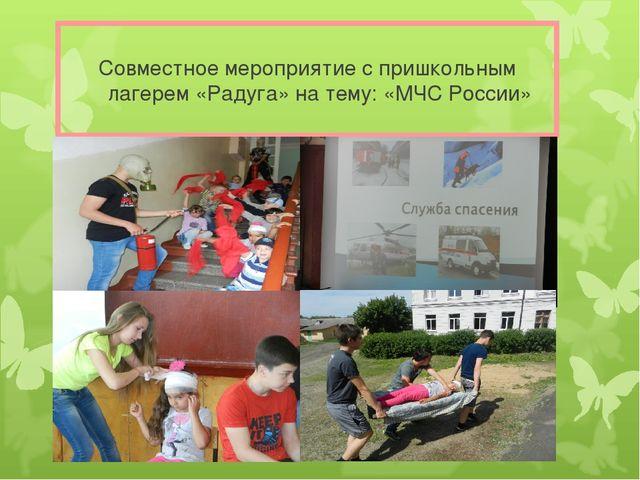 Совместное мероприятие с пришкольным лагерем «Радуга» на тему: «МЧС России»