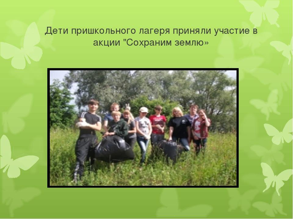 """Дети пришкольного лагеря приняли участие в акции """"Сохраним землю»"""