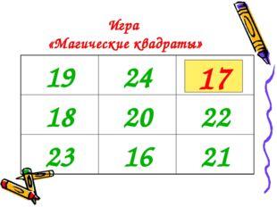 Игра «Магические квадраты» 17