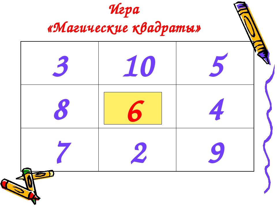 Игра «Магические квадраты» 6