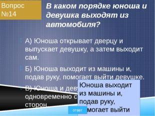 Вопрос №14 В каком порядке юноша и девушка выходят из автомобиля? A) Юноша от