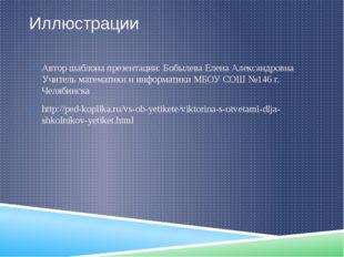 Иллюстрации Автор шаблона презентации: Бобылева Елена Александровна Учитель м