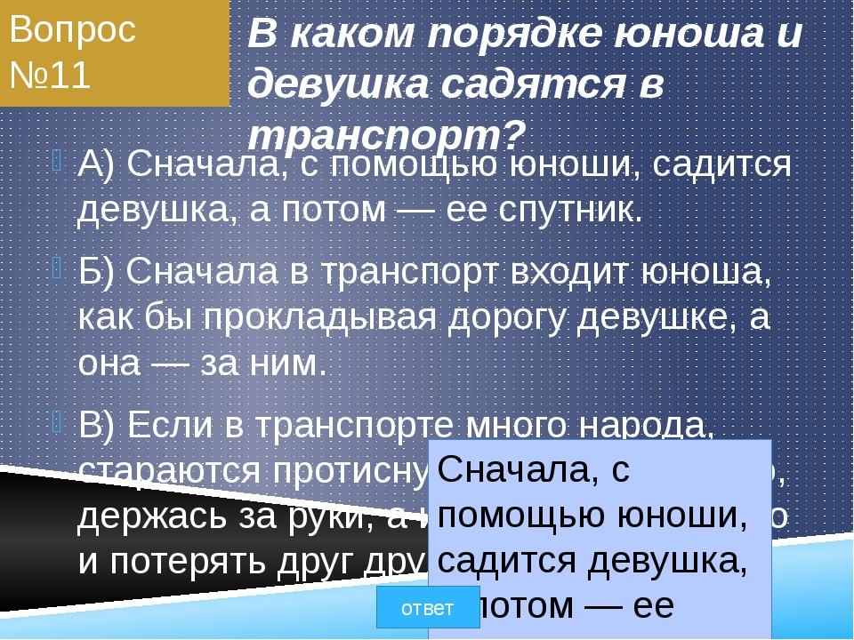 Вопрос №11 В каком порядке юноша и девушка садятся в транспорт? A) Сначала, с...
