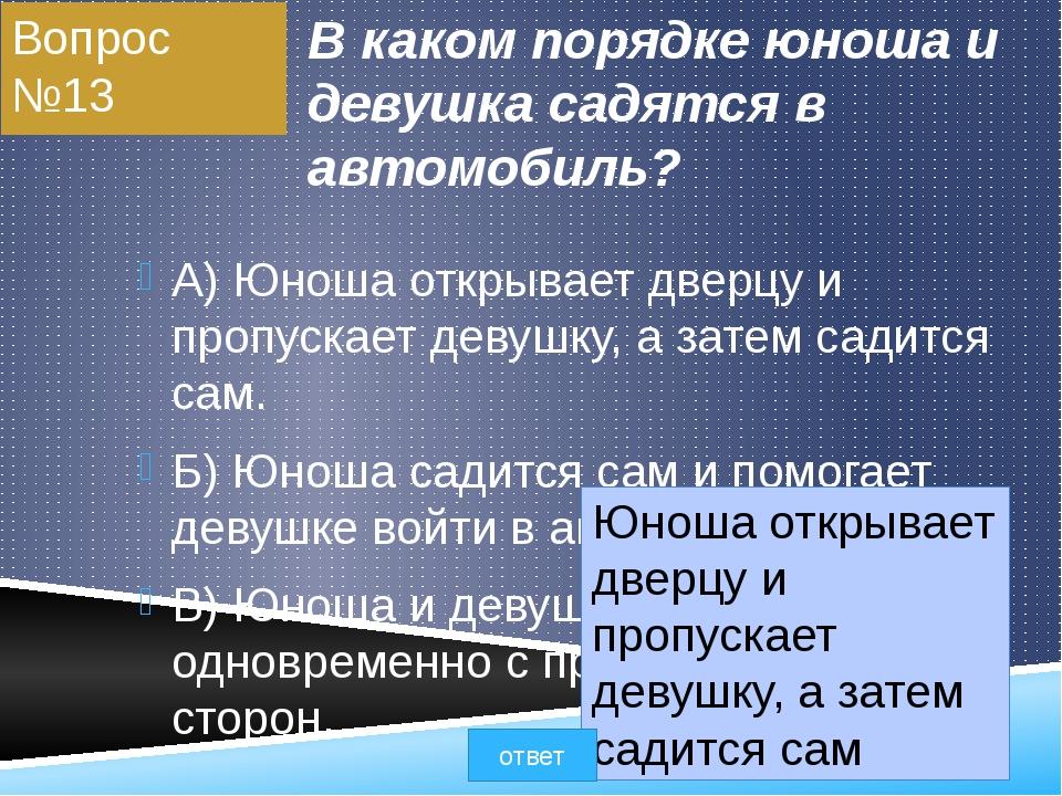 Вопрос №13 В каком порядке юноша и девушка садятся в автомобиль? A) Юноша отк...