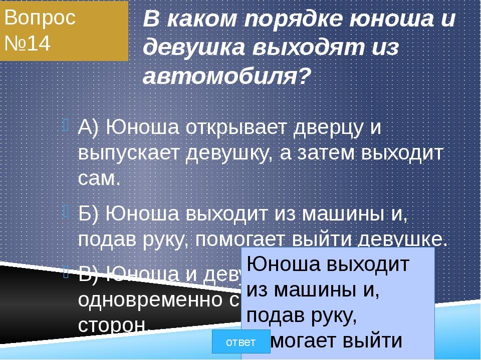 Вопрос №14 В каком порядке юноша и девушка выходят из автомобиля? A) Юноша от...