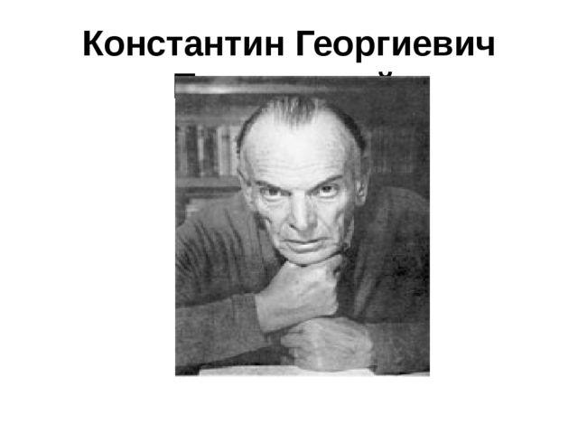 Константин Георгиевич Паустовский