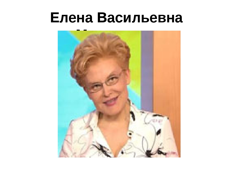 Елена Васильевна Малышева