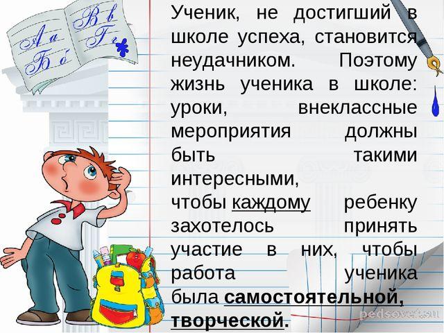 Ученик, не достигший в школе успеха, становится неудачником. Поэтому жизнь уч...