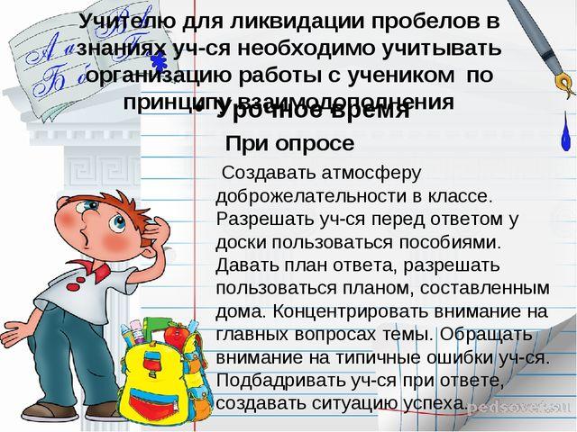 Учителю для ликвидации пробелов в знаниях уч-ся необходимо учитывать организа...