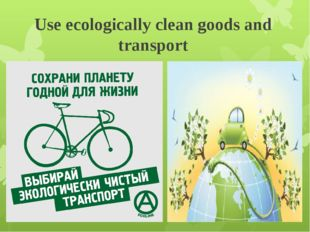 Use ecologically clean goods and transport