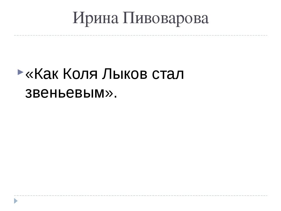 Ирина Пивоварова «Как Коля Лыков стал звеньевым».