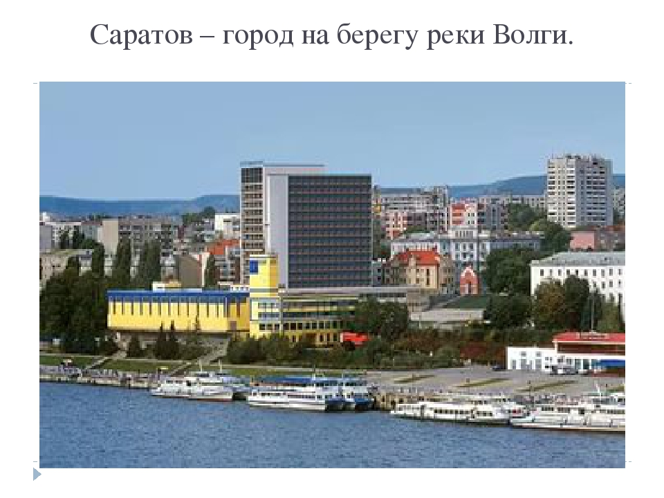 Саратов – город на берегу реки Волги.