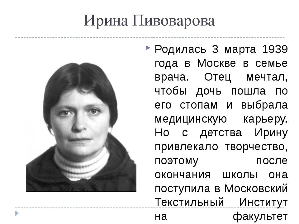 Ирина Пивоварова Родилась 3 марта 1939 года в Москве в семье врача. Отец мечт...