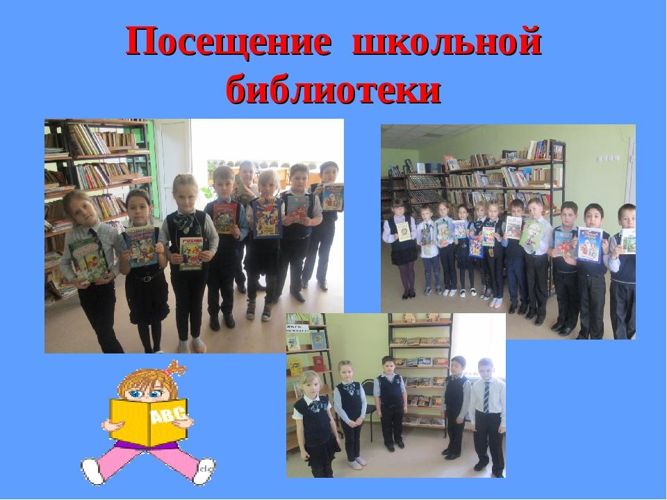 Посещение школьной библиотеки