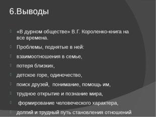 6.Выводы «В дурном обществе» В.Г. Короленко-книга на все времена. Проблемы, п