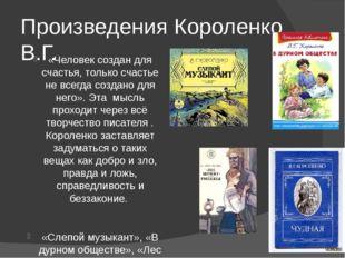 Произведения Короленко В.Г. «Человек создан для счастья, только счастье не вс