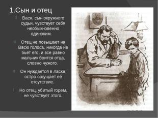 1.Сын и отец Вася, сын окружного судьи, чувствует себя необыкновенно одиноким